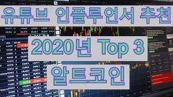 Youtube 인플루언서 추천 2020년 알트코인 Top3