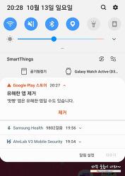 유해한 앱 제거 : Google Play 프로텍트 경고 대처 (팟빵, 헬로우팻)
