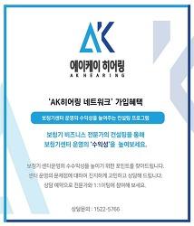 """보청기센터 운영 수익성을 높여주는 """"AK히어링 네트워크"""" 컨설팅 프로그램(보청기사업자 대상: 보청기창업자, 기존운영자 대상)"""
