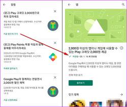 구글 Play 크레딧 받기, 그리고 구글 Play 크레딧 2,000원으로 유료 앱 구매하는 방법