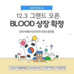 블러드 코인 비하인드 거래소 상장 12월 3일 open