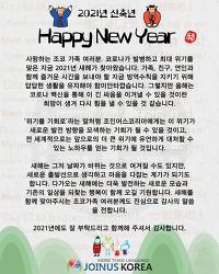 조코가족 여러분의 행복한 2021 신축년 새해를 기원합니다!