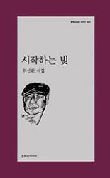 [안내]위선환_서정시의 대가 위선환의 일곱 번째 시집
