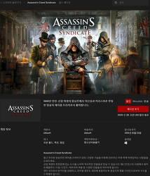 에픽 게임스: Assassin's Creed Syndicate 무료 다운로드