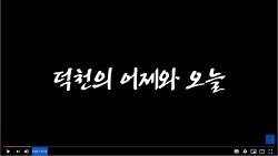 [영상]덕천의 어제와 오늘(2017.06.23)