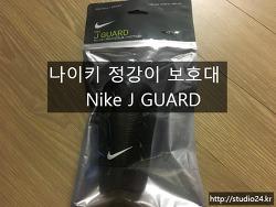 축구 정강이 보호대 추가 구입, 나이키 신가드, Nike J GUARD