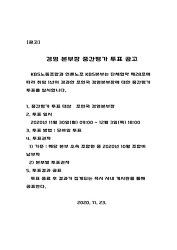 ▣ [공고] 경영 본부장 중간평가 투표 공고