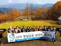 통일드림과 함께하는 통일교육 담당자 워크숍(18. 11. 5~6)