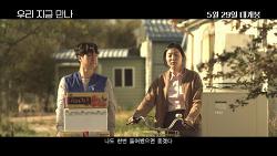 [05.29] 우리 지금 만나_예고편
