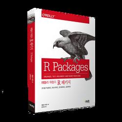 해들리 위컴의 R 패키지:코드를 작성하고, 테스트하고, 문서화하고, 공유하라