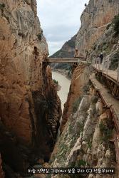 세상에서 가장 무서운 길의 변모, 스페인 '왕의 오솔길'을 걸어보다