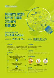 [안내] 한국보건의료연구원 대국민 연구주제 수요조사 시행