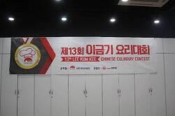 제13회 이금기 요리대회 대학부 예선전 - 신안산대학교