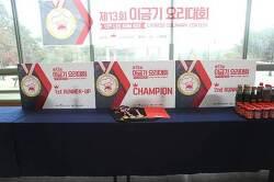 제13회 이금기 요리대회 대학부 예선전 - 혜전대학교