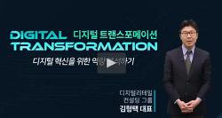 [디지털트랜스포메이션]디지털 혁신을 위한 역량 분석하기