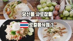 🇹🇭매헝썬 | 맛집 중의 맛집 3곳 (feat.맛, 영양, 가격.. 모두 만족!)