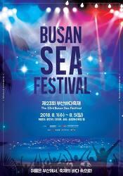 23회 2018 부산바다축제 일정과 라인업