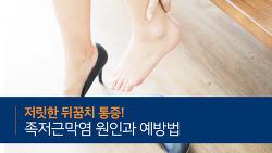 뒤꿈치 통증! 직장인 족저근막염 원인과 예방법