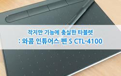 작지만 기능에 충실한 타블렛 : 와콤 인튜어스 CTL-4100 블랙