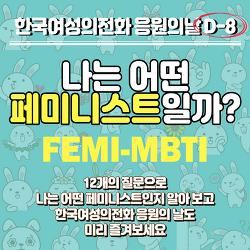 [한국여성의전화 16일간 밀어주기!] 나는 어떤 페미니스트일까? FEMI-MBTI TEST