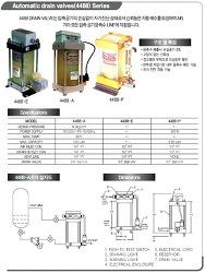 금성하이텍 오토드레인, 에어휠터 통신판매