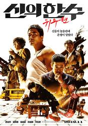 영화 '신의한수 귀수편' 후기