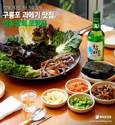 1년을 기다린 겨울 제철 음식! 구룡포 과메기 맛집, 인동상회 포항집