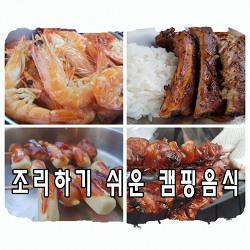 조리하기 쉬운 캠핑요리   (새우소금구이, 닭꼬치, 폭립, 스팸김치찌개, 소떡소떡, 삼겹살)