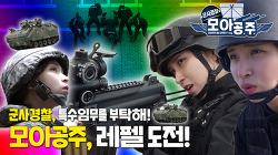 [모아공.주. 2] Ep 1. 군사경찰 2화