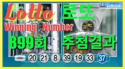 로또랩 로또 추첨방송 로또899회당첨번호 MBC  Forecast 6 Week 8 2020