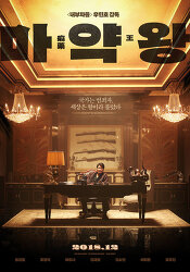 [영화] 마약왕