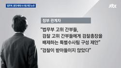 문재인-조국 임명의 논리적 모순, 법무부와 검찰 알력 조장 결과