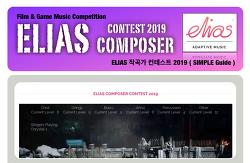 ELIAS Composer Contest 2019 : 게임 음악 작곡가 컨테스트 ( 2019년 3월 11일 마감 )