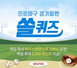 신한쏠, 야구상식 쏠퀴즈(20.07.01), 투구 이닝당 안타와 볼넷의 허용률