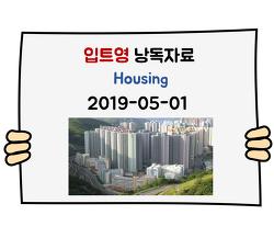 입트영 2019년 5월 1일/ Housing / 낭독자료