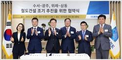 경기도와 성남시.광주시 수서광주선 및 위례신사선 연장사업 조기 추진키로 합의
