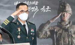 """육군 총장 """"5·18 군 개입 잘못…희생자·유족에 사죄"""" 첫 공식사과"""