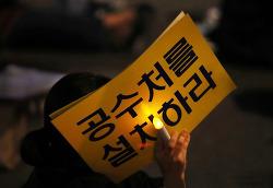 11차 검찰개혁 촛불집회, 멋진 깬시민의 힘!