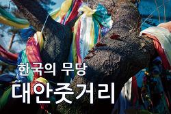 진접굿 / 대안줏거리 / 무당 / 무속신앙