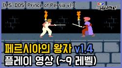 페르시아 왕자 1.4 (Prince of Persia v1.4) 플레이 영상 (~레벨 9)