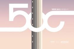 공군지 500호 기념 모션그래픽