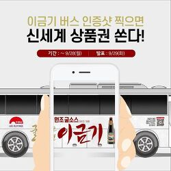 [~9/28] 이금기 버스 인증샷 찍고 신세계 상품권 받자!