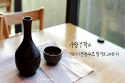 [군포]수리산의 술 주조하는 가양주작(2019.08.28)