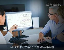 [AK히어링, 보청기노트 공급]- 보청기 고객관리 프로그램(CRM) '보청기 노트' 와 업무제휴 체결