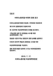 ▣ [공고] KBS노동조합 비대위 전환 공고