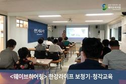 웨이브히어링, 한강라이프 보청기∙청각교육 '보청기, 행복 전도사' 꾸준한 강의와 교육 진행