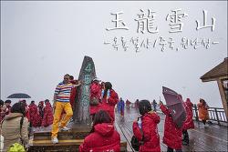 [중국 운남성] 손오공이 갇혀 있었다는 리장의 고산 옥룡설산 / Jade Dragon Snow Mountain, Lijiang, Yunnan, China