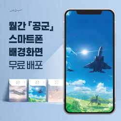 [월간공군] 스마트폰 배경화면 무료 배포