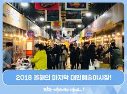 2018 올해의 마지막 대인예술야시장!