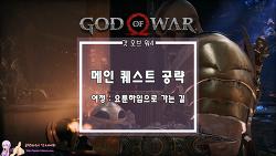 [PS4]갓 오브 워 4 메인 퀘스트 공략 - 요툰하임으로 가는 길